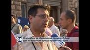 С молебен за обединение премина 54-я ден на протести срещу правителството