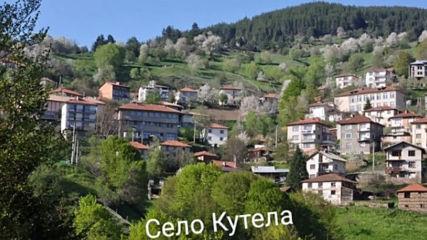 КУТЕЛСКА  ГРУПА  +  Веселин Джигов ( супер  РУДОПСКО )