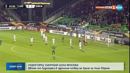Спортни новини (20.09.2019 - късна емисия)