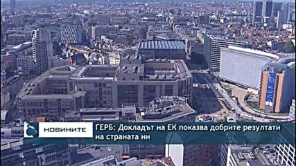 ГЕРБ: Докладът на ЕК показва добрите резултати на страната ни