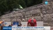 Бузлуджа се готви за традиционния събор на социалистите