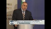 """Уволнен е изпълнителният директор  на """"Техноекспортстрой"""" Емил Коцев"""