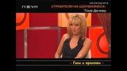 Горещо - Тони Дачева(2част)21.11.09