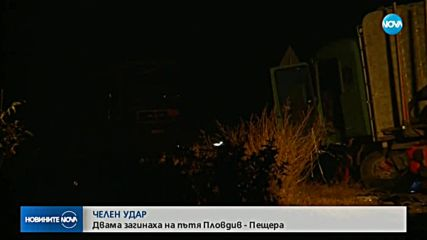 Двама души загинаха при катастрофа на пътя Пловдив-Пещера