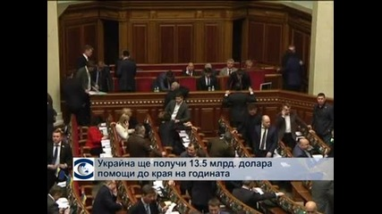 Украйна получава 13.5 млрд. долара помощи до края на годината