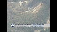 Гигантско свлачище уби най-малко 14 души в щата Вашингтон, недалеч от Сиатъл