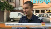 В ИЗВЪНРАБОТНО ВРЕМЕ: Полицай предотврати обир на жена и задържа извършителите