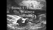 Ванко 1 - Говориш (божията Присъда)