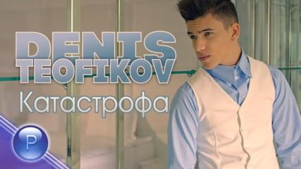 Денис Теофиков - Катастрофа, 2019