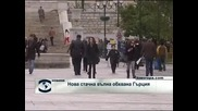 24-часова стачка в Гърция, спират транспортът и медиите