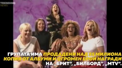 20 години по-късно: ще има ли завръщане на Spice Girls?