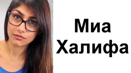 Петдесет снимки на порнозвездата Миа Халифа