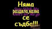 Daniтy Kane - Stay wiтh me {с Бг субтитри}