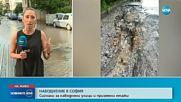 """От """"Моята новина"""": Порои и гръмотевични бури в Западна България"""
