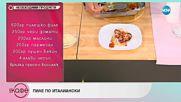 Рецептата днес: Пиле по италиански - На кафе (18.09.2018)