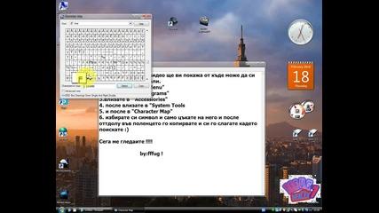 От къде може да си намерите символи за skype ! (без програми)
