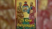 29 Юни - Петровден