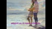 Greek [ Превод ] - Вземи Ме Тази Вечер В Прегръдката Си