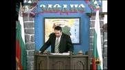 ! Реномето ни разтропа, Господари на ефира, 29.01.2010