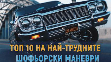 Топ 10 на най-трудните шофьорски маневри