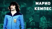 Марио Кемпес - дългокосият демон пред гола