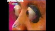 Най Дългите Очи