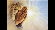 За силата на Вярата