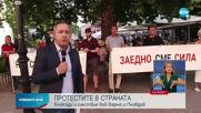 Пореден ден на протести и в Пловдив