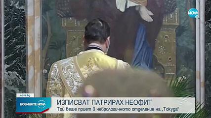 Изписват патриарх Неофит от болница