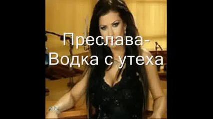 preslava - votka s uteha
