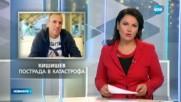 Радостин Кишишев и синовете му пострадаха в катастрофа