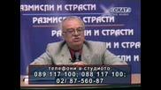 Вучков - Да Ви Се Изпразня На Очилата