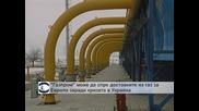 """""""Газпром"""" може да спре доставките на газ в Европа заради кризата в Украйна"""