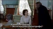Raspoutine Распутин (2011) бг субтитри