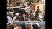 Атентат срещу посолството на Франция в Либия