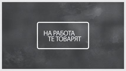 Зипо и Слаш - Правя рап (Lyric Video 2014)
