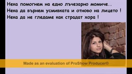 Помогнете на Аделина Делянова Коджабашева !