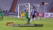 Славия-Локомотив Пловдив на 21 август, петък от 20.00 ч. по DIEMA SPORT