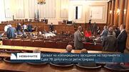 Провал на извънредното заседание на парламента: Едва 78 депутати се регистрираха