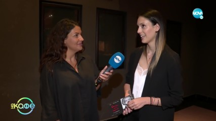 "Луиза Григорова: Страхува ли се да бъде наблюдавана? - ""На кафе"" (15.01.2020)"