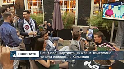Екзит пол: Партията на Франс Тимерманс печели евровота в Холандия