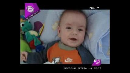 10те Най - Звездни Бебета На 2007 Година