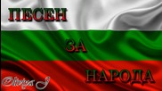 Oliviya J - Песен за народа