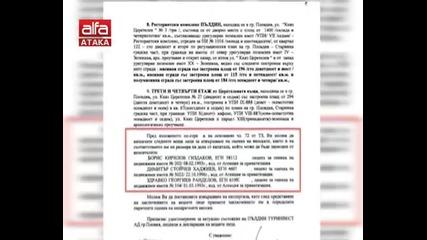 Как се става главен прокурор /18.10.2015 г./ Слънце Ориент Пловдив - масонска ложа