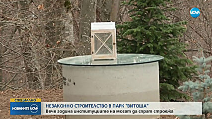 """Незаконно строителство в природен парк """"Витоша"""""""