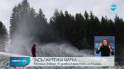 Австрия въвежда задължителна карантина за пристигащите от България