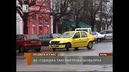 80 - годишна таксиметрова шофьорка