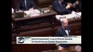 Конституционният съд на Италия решава за имунитета на Берлускони