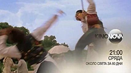 """""""Около света за 80 дни"""" на 12 септември по KINO NOVA"""