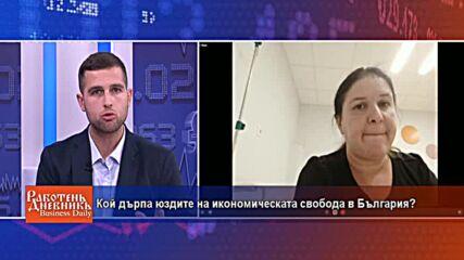 Кой дърпа юздите на икономическата свобода в България?